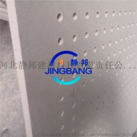 直销吊顶隔墙吸音穿孔石膏板