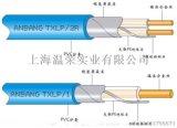 上海藍爲電熱膜發熱電纜廠家直銷