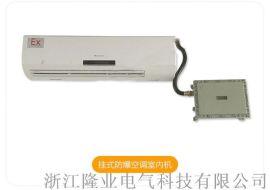真正厂家防爆空调制造商1.5P2P