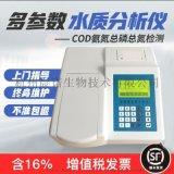 台式污水COD检测仪