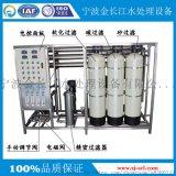 1噸雙級RO反滲透系統EDI超純水一體機