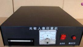 光敏印章机(KT-1000型)