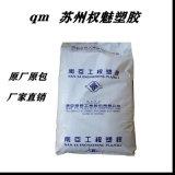 现货台湾南亚/PP/3117-ANC1/注塑级/耐高温