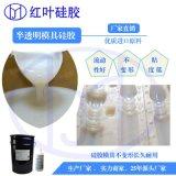 透明矽膠、液體矽膠 矽膠