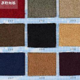 办公室8MM加厚弯头纱地毯地垫定制 满铺地毯客厅室内圈绒地毯定制