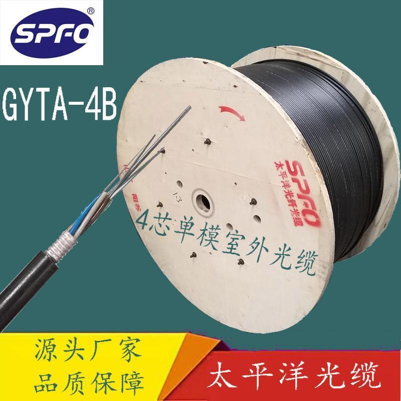 【太平洋光缆】GYTA-4B1.3  直埋 光缆