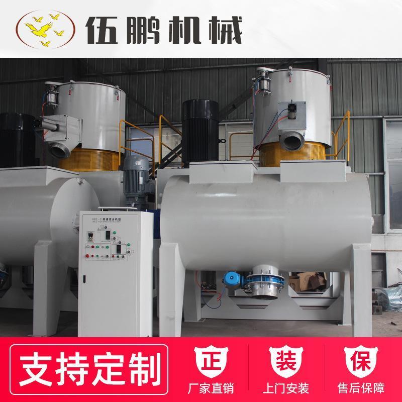 廠家直銷SHR系列高速混合機 碳酸鈣混合機 立式高速混合機