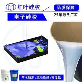 双组份加成型室温固化有机硅灌封胶