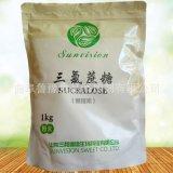 三氯蔗糖 甜味劑 含量99 廠家產量