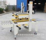 半自动封箱机  胶带封箱机  操作方便,节能的半自动封箱机