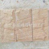 廠家直銷黃色系砂岩文化石 室內背景牆專用石材 外牆片石磚