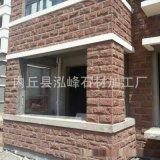 丽江蘑菇石厂家褐红色文化石批发供应