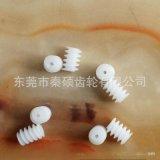 塑料小蜗杆M0.8*¢9.0*12L*¢2.2耐磨损低噪音价格优厂家现货供应