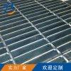 廠家定做不鏽鋼格柵板 鋼格柵水溝蓋板 熱鍍鋅排水平臺踏步鋼格板
