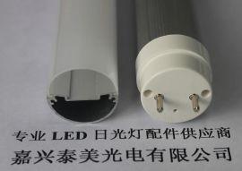 LED日光灯外壳