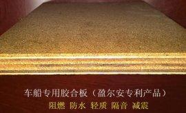 """胶合板 中国名优产品 """"盈尔安""""车船专用胶合板"""