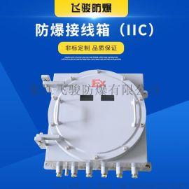 BJX铝合金防爆箱IIC防爆隔爆箱 防爆接线盒
