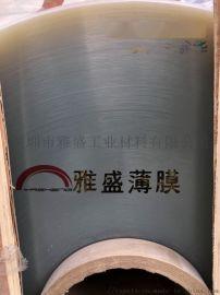 供应透明/黑色/白色/亚光聚酯PET薄膜