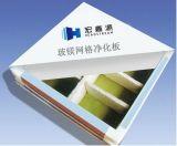 手工玻鎂岩棉板廠家供應淨化板價格資訊 淨化板廠家批發價格 手工板價格