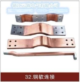 **接地线 铜编织线软连接/导电带/纯铜接地线 桥架母线槽用