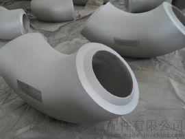 供应不锈钢冲压推制高中低压无缝弯头(DN15-DN900)