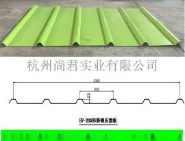 浙江杭州HV-200型YX25-200-1000彩钢压型板墙面板
