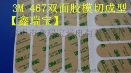 3M无基材双面胶模切成型价格  厂家鑫瑞宝