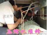 北京麥克維爾水源熱泵機組維修保養公司