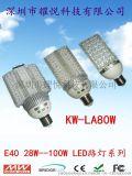 E40路灯、LED路灯、80W E40路灯