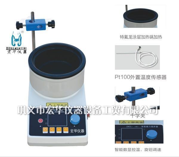 宏華儀器CNCL-G 190*90(加熱鍋)磁力攪拌器