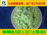 正达 高效水处理絮凝剂硫酸亚铁