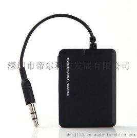 专业蓝牙无线音频电视电脑免驱3.5MM无损音质超远距离音频发射器