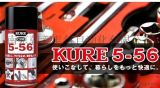 廠家銷售吳工業KURE潤滑劑CRC3005