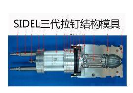 SIDEL三代拉钉结构模具PET吹瓶模具重点出口企业