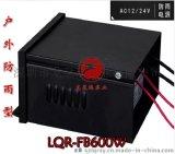 龙泉瑞AC12V600W防雨环形变压器 600W防雨环牛环形变压器 环形电源防雨变压器