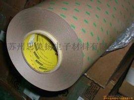 批发**3m9690双面胶带 超薄PET耐高温双面胶