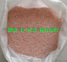 桃红彩砂 桃红天然彩砂 桃红真石漆彩砂 松香红彩砂  粉红色砂粒 粉色沙子