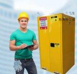 供应东莞危险品存储柜,防火安全柜,化学品柜