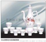 高檔陶瓷酒具套裝禮品自動酒具
