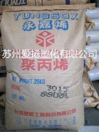 PP 台湾台化 K8065高刚性高抗冲高流动高光泽抗静电挤出级注塑级