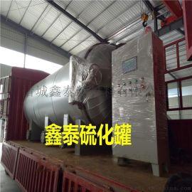 鲁贯通2030电加热硫化罐电加热水,电干烧空气均能定做