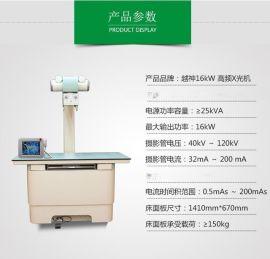 诊断设备X光机便携式X光机手提式X射线机200mA宠物X光机