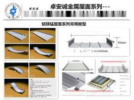 供应武汉65-400屋面板,65-400铝镁锰合金板