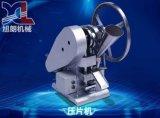 單衝壓片機粉末壓片機中藥化工小型  壓片機