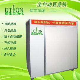 小型豆芽机DS-100全自动豆芽机芽苗机循环水豆芽机