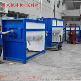 现货供应 1000KG卧式化工搅抖机  干粉  腻子粉  真石漆搅拌机