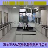 鹽城實驗臺、通風櫃、實驗室設備配件、實驗室傢俱規劃設計廠家