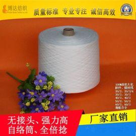 涤纶缝纫线大化有光80/2涤纶纱