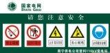 大連鋁反光標誌牌加工定做 配電室標誌牌廠家