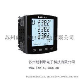 LS830E-9Y型网络电力仪表智能电表多功能网络电表